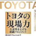 (株)OJTソリューションズ 『トヨタの現場力 生産性を上げる組織マネジメント』(KADOKAWA)