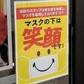 飲食店の入り口などで頻繁に見かけるようになった「マスクの下は笑顔です」ポスター=4日、兵庫県内
