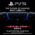 ソニーがPS5ゲーム初公開イベントを延期に 全米の抗議発動に配慮