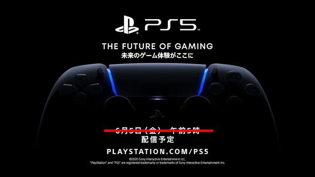 [画像] ソニー、PS5ゲーム初公開イベントを延期。全米の抗議活動に連帯を表明