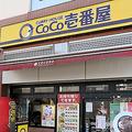 「CoCo壱番屋」がインド進出