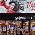 米ウォルト・ディズニーの新作映画「ムーラン」の広告=2020年9月8日、タイ・バンコク