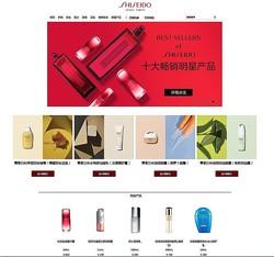 資生堂(中国)のホームページ。商品のPRと販売を中心に構成されている。