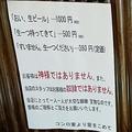 「お客様は神様ではない」の貼り紙に賛否 コンロ家副社長の思い