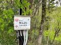 石田三成の陣地跡に「Free Wi-Fiつかえます」ギャップがある看板が話題