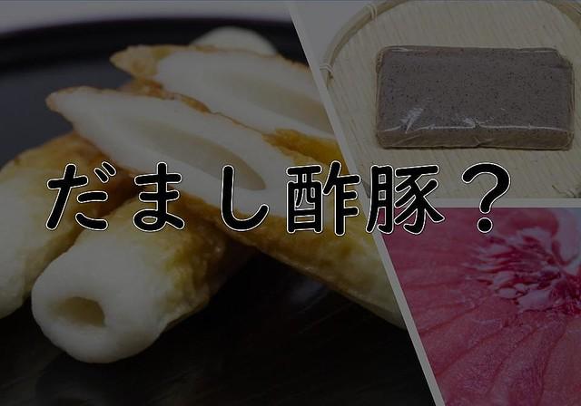 カロリーはホンモノの半分以下! 名古屋の一流シェフ直伝の「だまし酢豚」とは?