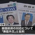 GSOMIAの失効回避巡り韓国メディアが韓国政府を批判「未熟だ」