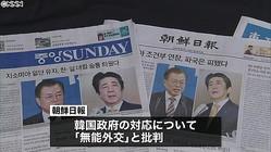 韓国メディア「未熟だ」政府対応批判の論調