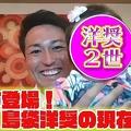 甲子園で春夏連覇の島袋洋奨氏が明かす挫折「苦しかったですね」