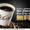 マックホットコーヒー 4日間無料