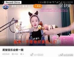 中国のストリーミングサイトでネットアイドルが「国歌をふざけて歌っている」と当局に通報された。中国では愛国炎上騒動が相次いでいる。