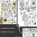 昨年10月、世界有名なデザイン賞を受賞した中国西安美術学院の樊雨・副教授が、英イラストレーターの作品を盗用したことが明らかになった。左が樊氏の作品で、右は英イラストレーターの作品(東方日報よりスクリーンショット)