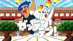 SNSで「狂気がすごい」と話題になった「ガッテン!アニメ」制作秘話とは?/(C)NHK