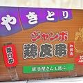 1本54円 業スーのジャンボ鶏皮串