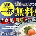 丸亀製麺 釜玉うどんが1杯無料に