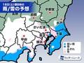 明日18日(土)朝は首都圏で雪の可能性 センター試験初日