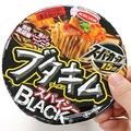 「ブタキム」黒コショウ味を試食