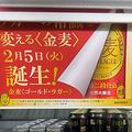 スーパーの商品棚に掲げられた「金麦〈ゴールド・ラガー〉」発売の告知