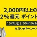 上限は5000ポイント Amazonが2000円以上の買い物で「2%還元」キャンペーン