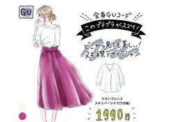 セール中!今日まで1,490円♡360度キレイなGUリネンブレンドスキッパーシャツコーデ