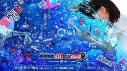日本最大のネットの夏祭り、『ニコニコ ネット 超 会議 2020夏 』 開催へ!企画第2弾、第3弾が明らかに