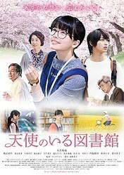 香川京子も出演!『天使のいる図書館』