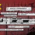 中国 ウイグル流出文書に反論