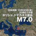 地中海でM7.0の地震 ギリシャやトルコに津波が到達する可能性も