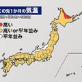 気温は全国的に平年並みか高め 沖縄は連休明けから梅雨入りの可能性