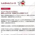 テレビ朝日による矢島さんの降板伝える発表文(公式サイトより)