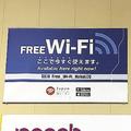 「日本はフリーWi-Fiが少ない」を否定 利用できても使わないと指摘