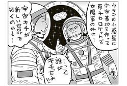「ウランだけの小惑星に原子力ロケットを持っていって、燃料供給をするプラントを造りたい」とホリエモン