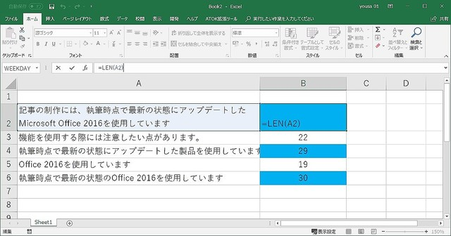 excel 関数 文字数 カウント