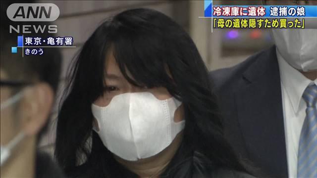 吉野 由美 容疑 者 吉野由美容疑者を逮捕...