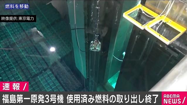 福島第一原発3号機 使用済み燃料の取り出し完了 原発事故からおよそ10年