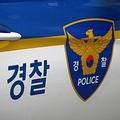 29日、韓国メディアによると、離婚をめぐって韓国人の妻や親族と対立し、義姉を殺害した60代の日本人の男が韓国で警察に逮捕された。写真は韓国のパトカー。