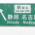 新東名高速の一部区間 11月より速度規制を時速110kmに引き上げ
