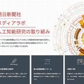 朝日新聞社、AI活用で短文記事の見出し作成を90分から1分へと短縮