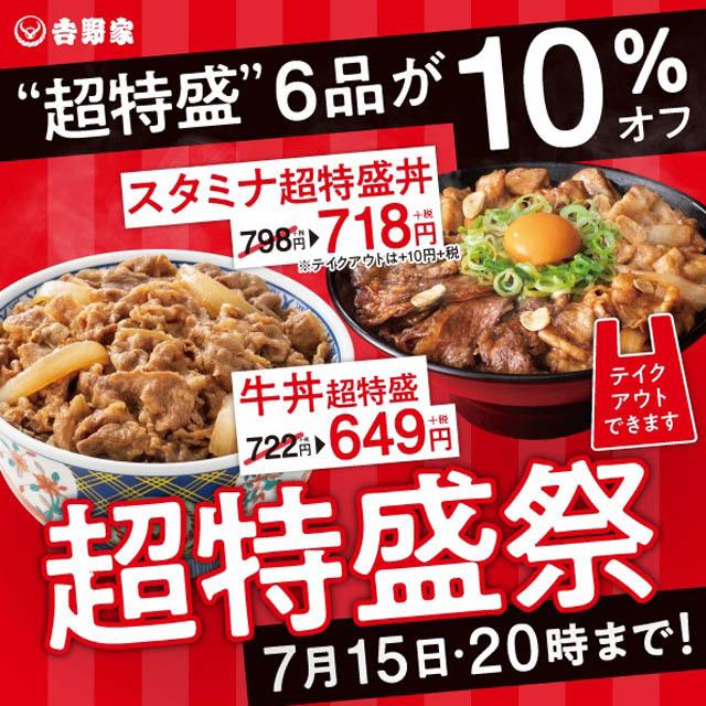 吉野家、スタミナ超特盛丼など「超特盛丼」6種が期間限定10%オフ!