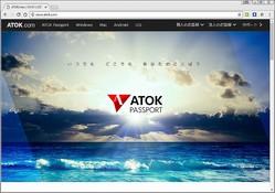 「ATOK」がAIで加速する? 月額制で最強の日本語入力システムはどう進化するのか