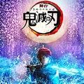 炭治郎  - (C)吾峠呼世晴/集英社 (C)舞台「鬼滅の刃」製作委員会2020