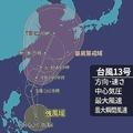 台風13号(レンレン)発生 発達しながら北上、沖縄・先島接近へ