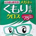 2013年発売の「くり返し使える! メガネのくもり止めクロス」(ソフト99コーポレーション提供)