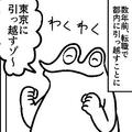 東京での新生活…2カ月で引っ越すハメに ヤバすぎる実録エピソード