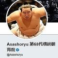 朝青龍さんのツイッターより
