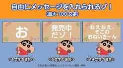 自由にメッセージが入れられる!新「クレヨンしんちゃん」LINE公式スタンプ登場