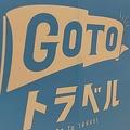 除外は限定的も…「GoTo停止」で特需の揺らぎを懸念するホテル業界