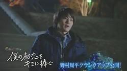 最終回迎える『僕キミ』、野村周平・桜井日奈子らのクランクアップ動画を一挙公開