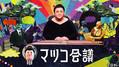 マツコとJ.Y. ParkがNiziU深堀り コメントにファンも歓喜「天才的」