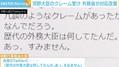 日本大使館の対応に河野太郎氏が疑問 外務省側が「改善する」